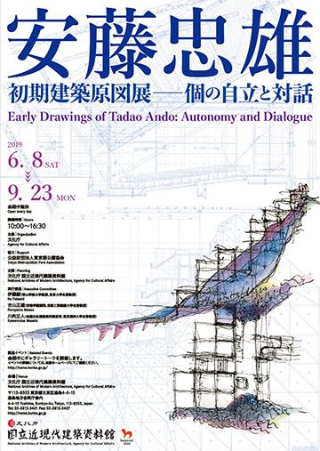 安藤忠雄初期建築原図展―個の自立と対話
