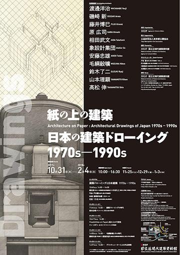 紙の上の建築 日本の建築ドローイング1970s - 1990s
