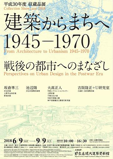 建築からまちへ 1945-1970 戦後の都市へのまなざし