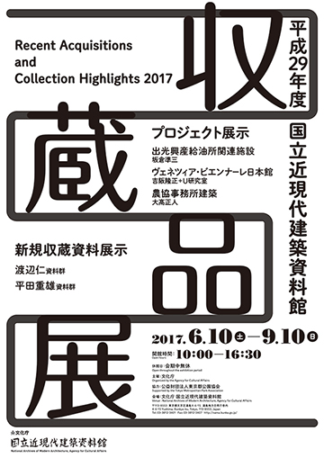 平成29年度国立近現代建築資料館収蔵品展