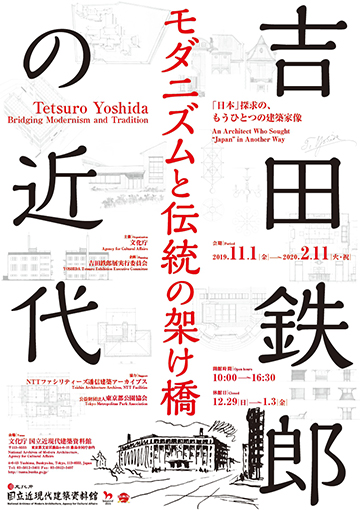 吉田鉄郎の近代 モダニズムと伝統の架け橋